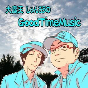 大魔王しゅんろうのGoodTimeMusicロゴ300